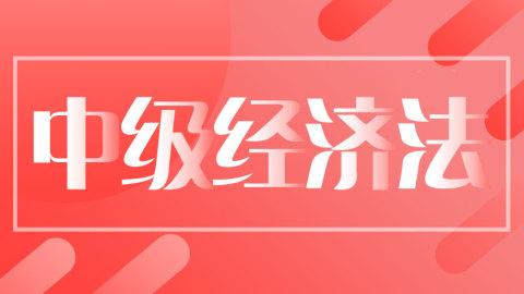 中级经济法【录播课程】