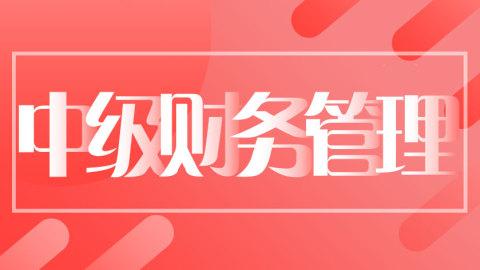 中级财务管理【录播课程】