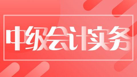 中级会计实务【录播课程】