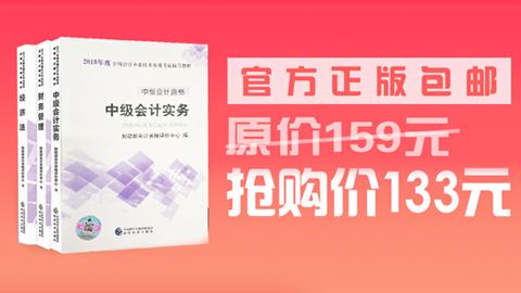 2019中级三科官方教材