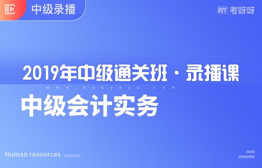 2019年《中级会计实务》-姚军胜(更新完成)