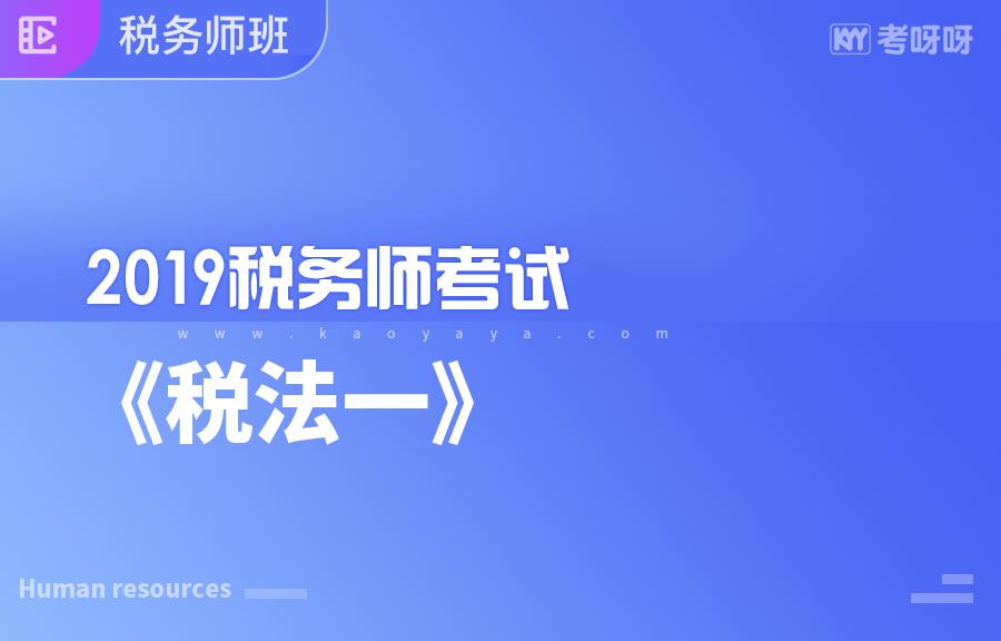 2019税务师考试《税法(一)》-韩永祥(更新中)