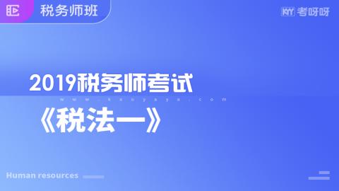 2019税务师考试《税法(一)》-韩永祥(更新完成)