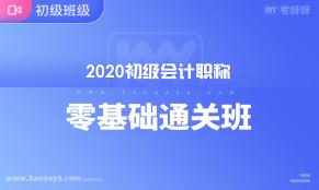 2020年初级 (零基础) 通关班