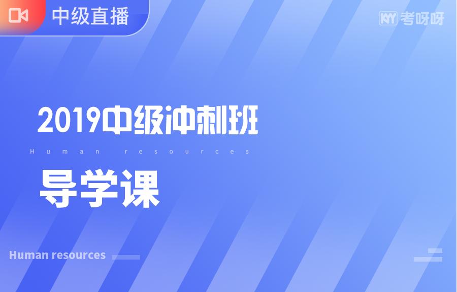 2019中级冲刺导学课