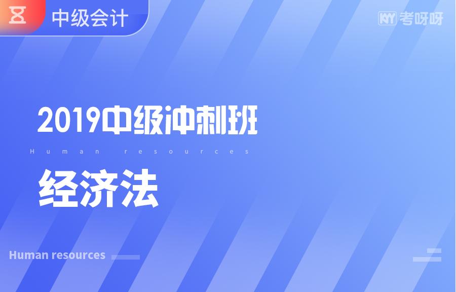 中级冲刺班《中级经济法》直播课(7.22开课)