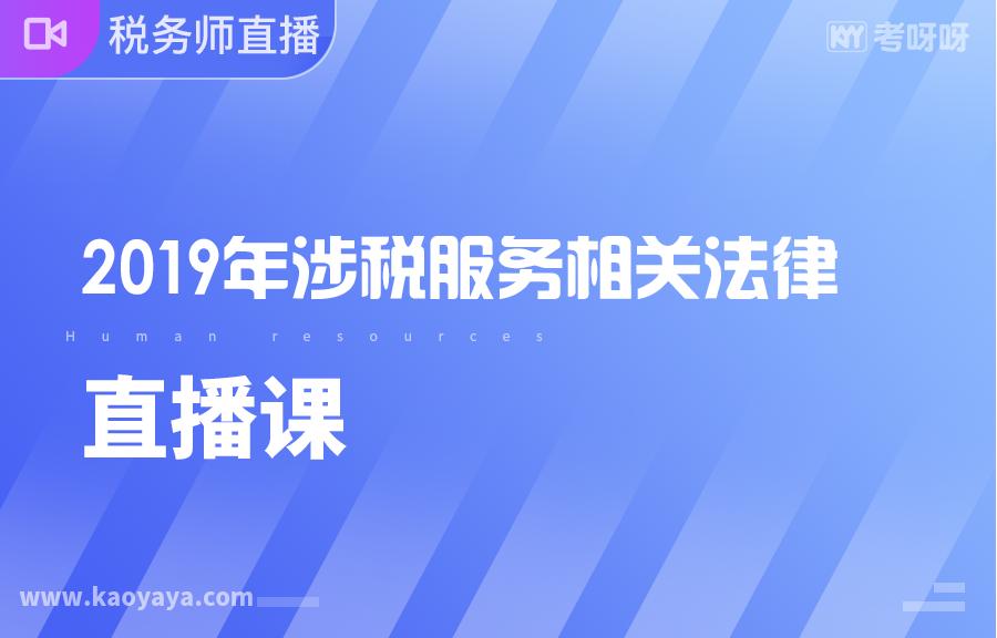 2019年涉税服务相关法律直播课