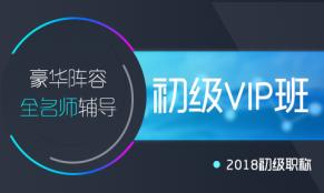 2018 初级VIP班