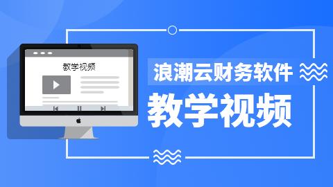 浪潮云财务软件教学视频