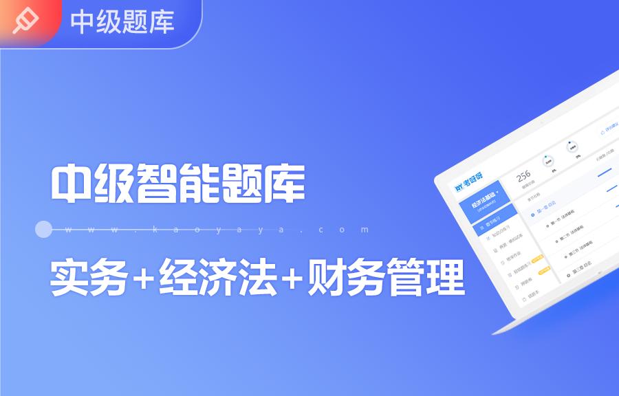 2020年中级vip智能题库(3科联报)